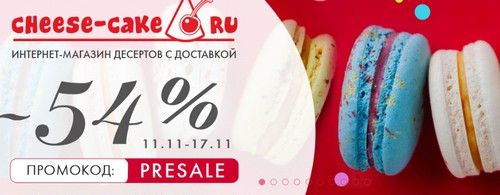 Промокод cheese-cake.ru. Скидка 54% на весь заказ + подарок