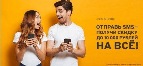 Промокод М.Видео. Выгода по SMS до 10 000₽