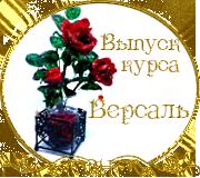 """Выпуск Школы Роз - Курс Роза """"Версаль""""  28568752_m"""