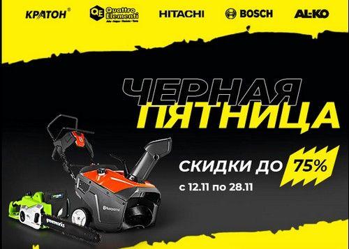 Промокод 220 Вольт (220-volt.ru). Скидка до 80% на ваш заказ