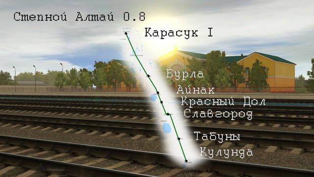 Степной Алтай 0.8