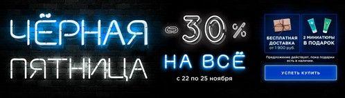 Промокод VICHY (vichyconsult.ru). Скидка 30% на весь заказ и 2 миниатюры в подарок