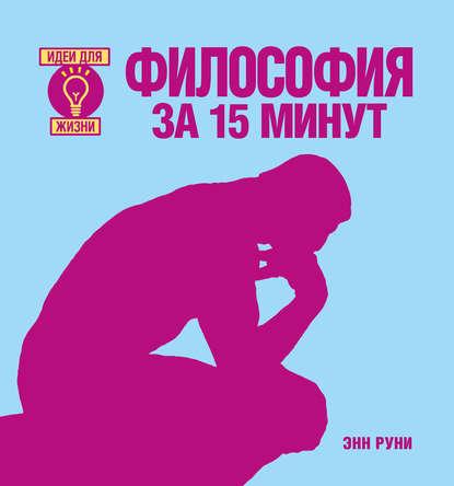 Обложка книги Идеи для жизни - Руни Энн - Философия за 15 минут [2018, PDF, RUS]