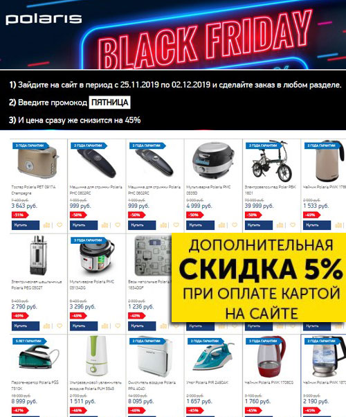 Промокод Polaris. -45% на все товары