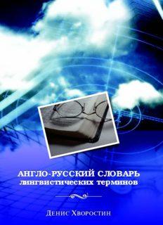 Хворостин Д. В. - Англо-русский словарь лингвистических терминов [2007, PDF, RUS]