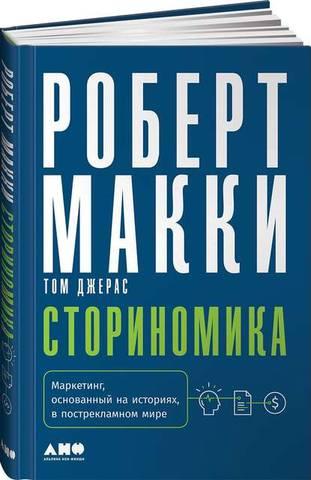 Макки Роберт, Джерас Том - Сториномика:Маркетинг, основанный на историях, в пострекламном мире [2019, PDF, RUS]