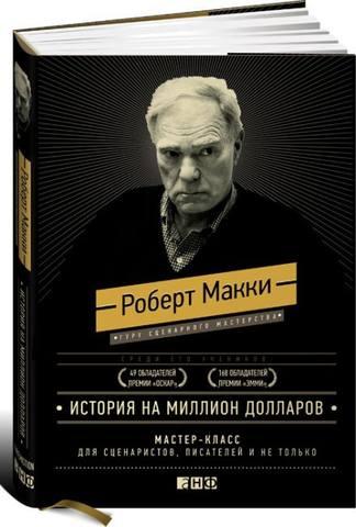 Макки Р. - История на миллион долларов: Мастер-классдля сценаристов,писателей и не только [2013, PDF, RUS]
