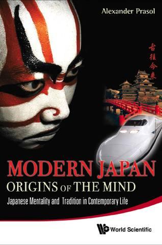 Prasol A. / Прасол А. Ф. - Modern Japan: Origins Of The Mind - Japanese Traditions And Approaches To ContemporaryLife / Япония: лики времени. Менталитет и традиции в современном интерьере [2010, PDF, ENG]