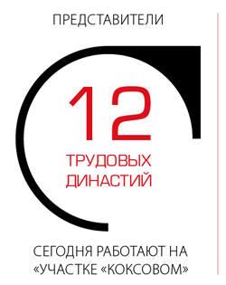 """Представители 12 трудовых династий сегодня работают на участке """"Коксовом"""""""