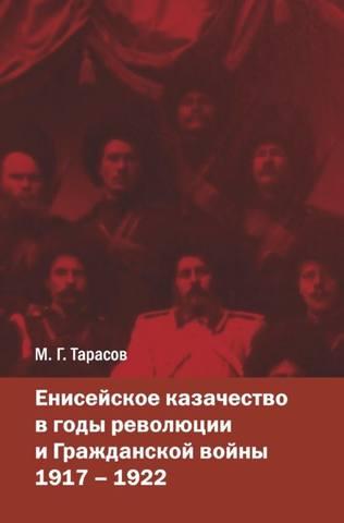 Тарасов М. Г. - Енисейское казачество в годы революции и Гражданской войны. 1917—1922 : монография [2011, PDF, RUS]