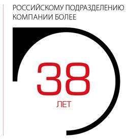 Российскому подразделению компании более 38 лет