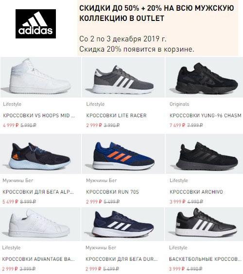 Промокод adidas. Дополнительная скидка 20% на мужскую коллекцию