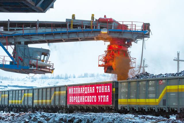 Миллиардная тонна Бородинского угля