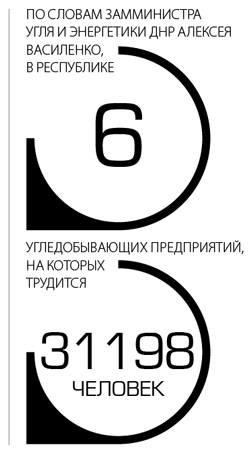 По словам замминистра угля и энергетики ДНР Алексейя Василенко, в республике 6 угледобывающих предприятий, на которых трудится 31198 человек