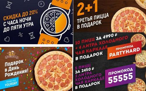 Промокод foodBand.ru. Скидка до 20% на весь заказ, пицца в подарок, скидки на сеты