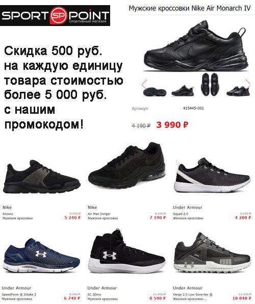 Промокод SportPoint. Скидка 500 руб.