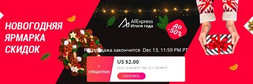 Купоны Aliexpress: скидка до 90$. Купоны Tmall.aliexpress: скидка до 1000 руб.
