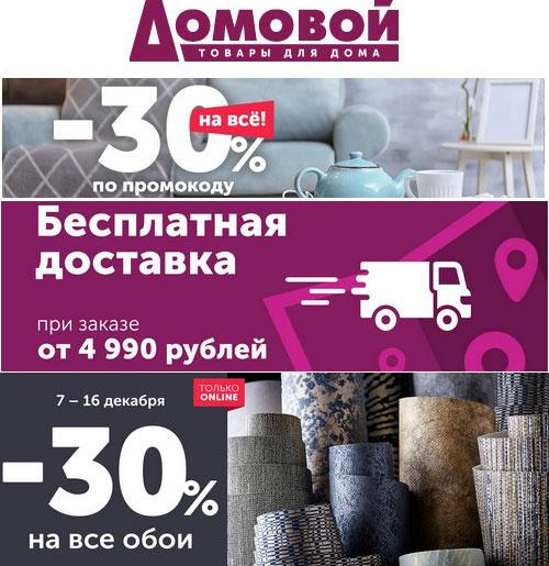 Промокод Домовой. -30% на весь заказ