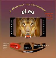 eleo плакат 80% 726x750 Ⓒ2019 GenuineLera AvtandiLine _191209