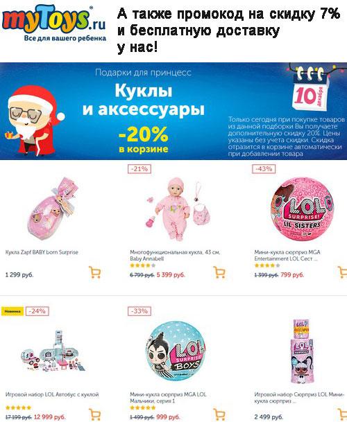 Промокод myToys. Скидка 7% на всё, бесплатная доставка, Дополнительно -20% на куклы и аксессуары