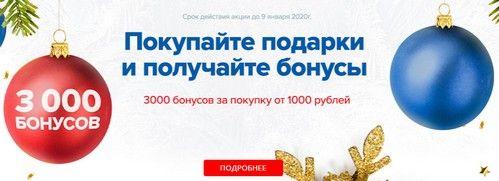 Промокод СПОРТМАСТЕР. Как получить больше бонусов. Промокод -15% на первую покупку Online. 3000 бонусов в подарок