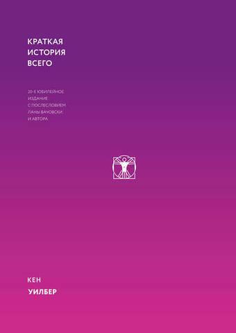 Обложка книги Уилбер Кен - Краткая история всего [2019, FB2/EPUB/PDF, RUS]