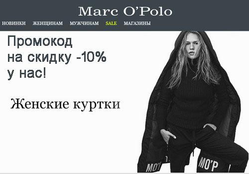 Промокод Marc O'Polo (marc-o-polo.ru). -10% на все товары за полную цену