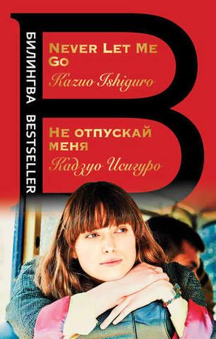 Билингва Bestseller - Исигуро Кадзуо - Не отпускай меня / Never let me go [2020, PDF / EPUB / FB2 / RTF / TXT, RUS]