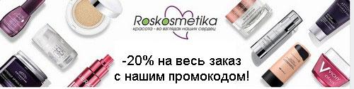 Промокод Роскосметика. Скидка 20% на весь заказ