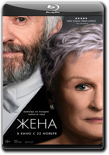 Жена / The Wife (Бьёрн Рунге / Bjorn Runge) [2017, Великобритания, Швеция, США, драма, BDRip-AVC] Dub + Original Eng + Sub (Rus forced, Eng)