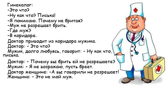 Анекдот Гинеколога