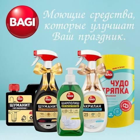 Побутова хімія БАГІ - найкращий помічник у ефективному і швидкому прибиранні!