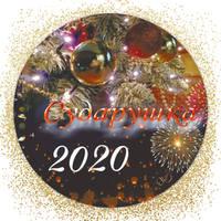 2020NY Сударушка