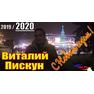 Виталий Пискун, поздравление с Новым годом 2020