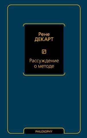 Обложка книги Философия – Neoclassic - Декарт Рене - Рассуждение о методе [2019, PDF/EPUB/FB2/RTF/TXT, RUS]
