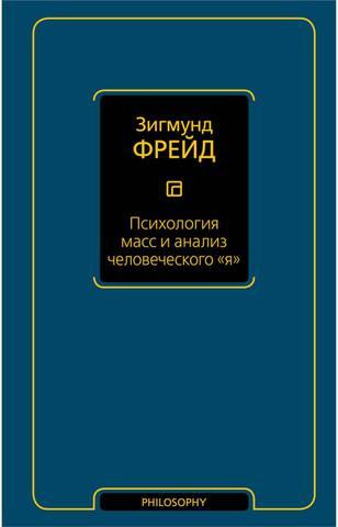 Обложка книги Философия - Neoclassic - Фрейд З. - Психология масс и анализ человеческого «я» (сборник) [2017, FB2, RUS]