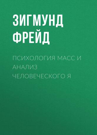 Обложка книги Minibook - Фрейд З. - Психология масс и анализ человеческого Я [2016, PDF/EPUB/FB2/RTF/TXT, RUS]