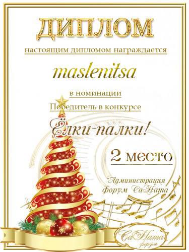 """Поздравляем победителей конкурса """"Ёлки-палки"""" 2019! 29168556_m"""