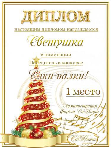 """Поздравляем победителей конкурса """"Ёлки-палки"""" 2019! 29168555_m"""