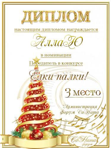 """Поздравляем победителей конкурса """"Ёлки-палки"""" 2019! 29168557_m"""