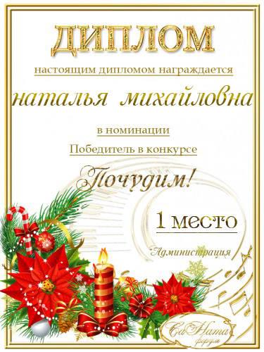"""Поздравляем победителей конкурса """"Почудим?!"""" 2019! 29168894_m"""