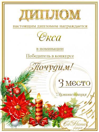 """Поздравляем победителей конкурса """"Почудим?!"""" 2019! 29168897_m"""