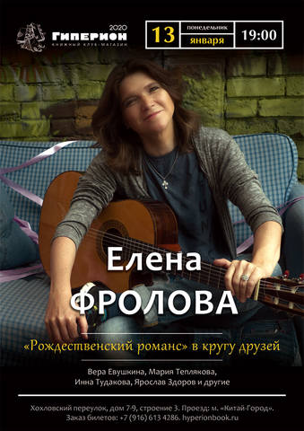 Фролова Елена и др. в Гиперионе 13.01.2020