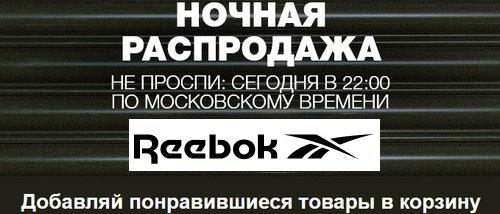 Промокод Reebok. -50% на весь заказ + скидка 20%