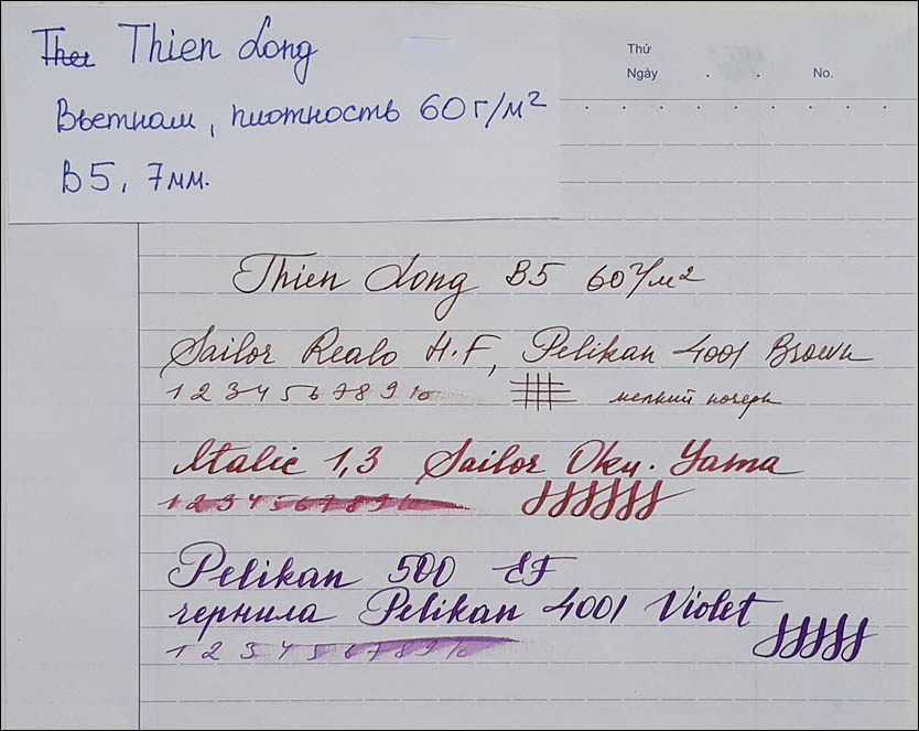 Papers test. Thien Long B5 60gsm Vietnam. Lenskiy.org