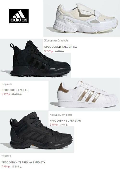 Промокод adidas. Распродажа со скидкой до 60%