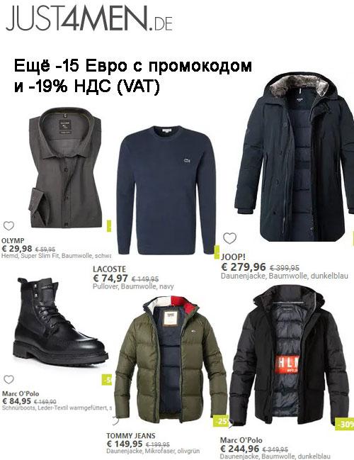 C нашим промокодом Just4men скидка 15 Евро на весь заказ + скидка 19% - НДС