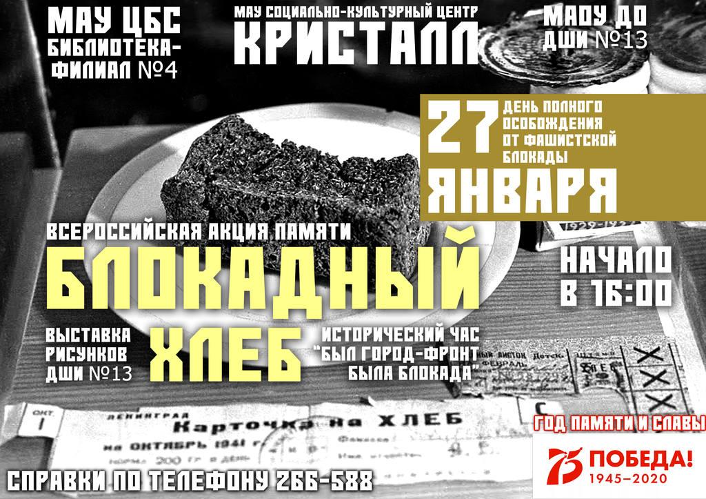 """Всероссийская акция памяти """"Блокадный хлеб"""" 27 января в 16:00"""