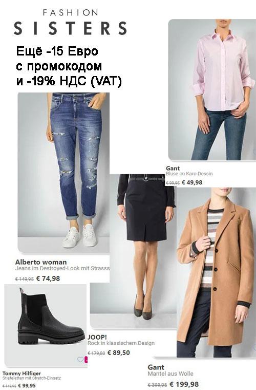 Промокод fashionSisters.de. Скидка 15 Евро на весь заказ + скидка 19% на всё - НДС!