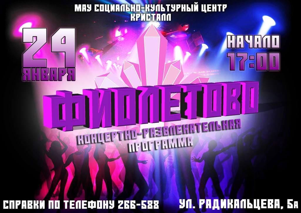 """24 января в 17:00. Концертно-развлекательная программа """"ФИОЛЕТОВО"""""""